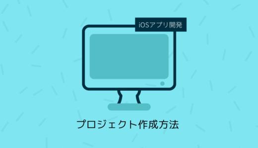 ios-app-init