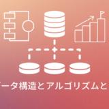 データ構造とアルゴリズムとは何かを解説