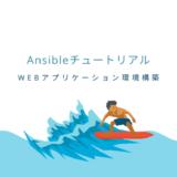 AnsibleでWEBアプリケーション(Rails)環境構築チュートリアル
