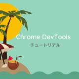 【必須ツール】 Chrome DevToolsの使い方チュートリアル