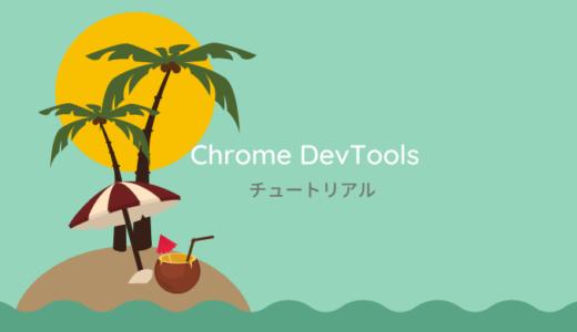 ChromeDevToolsの使い方