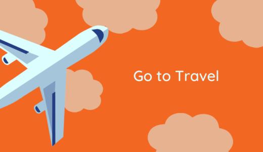 「Go To トラベルキャンペーン」とは何か、利用方法や期間について