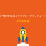 【API連携編】Qiitaクライアントアプリを作ろう
