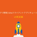 【UI編】Qiitaクライアントアプリを作ろう