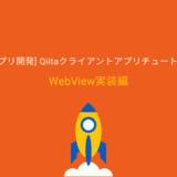 【WebView編】Qiitaクライアントアプリを作ろう