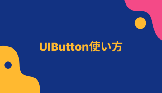 【入門】ストーリーボードを使ったUIButtonのチュートリアル