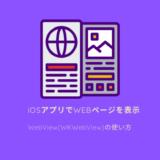 【入門】WEBページをアプリで表示 WebView(WKWebView)の使い方