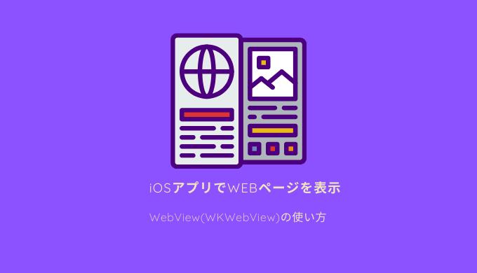 WebViewの使い方