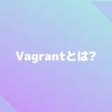 【入門】 Vagrantとは? 仮想サーバーを立ててみる