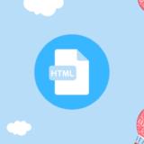 HTMLとは何かを解説