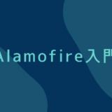 【入門】Alamofireチュートリアル