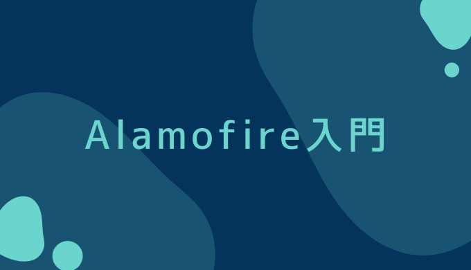Alamofireの使い方
