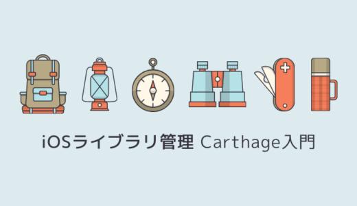 【入門】Carthageとは?使い方解説