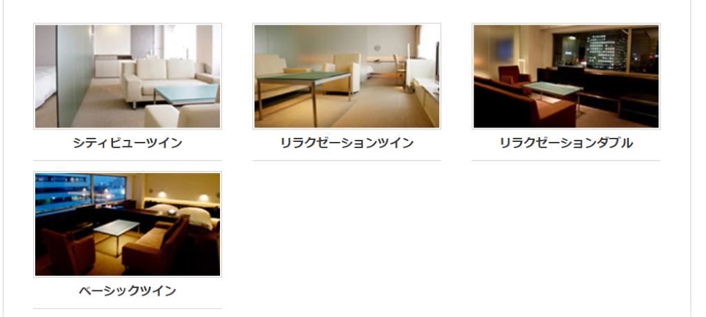 部屋タイプ画像