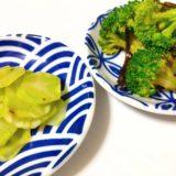 食材1つで簡単つくり置きレシピ【ブロッコリー】