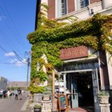 10月上旬の北海道旅行・服装はこれが正解!実体験をもとに紹介