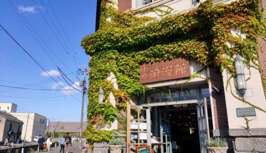 10月上旬の北海道観光・服装はこれが正解!実体験をもとに紹介