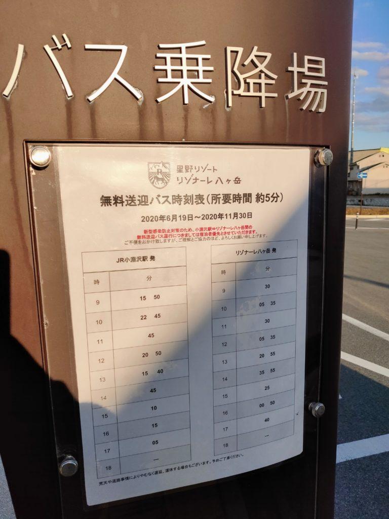 バス停写真