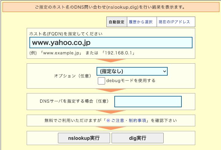 IPアドレス検索