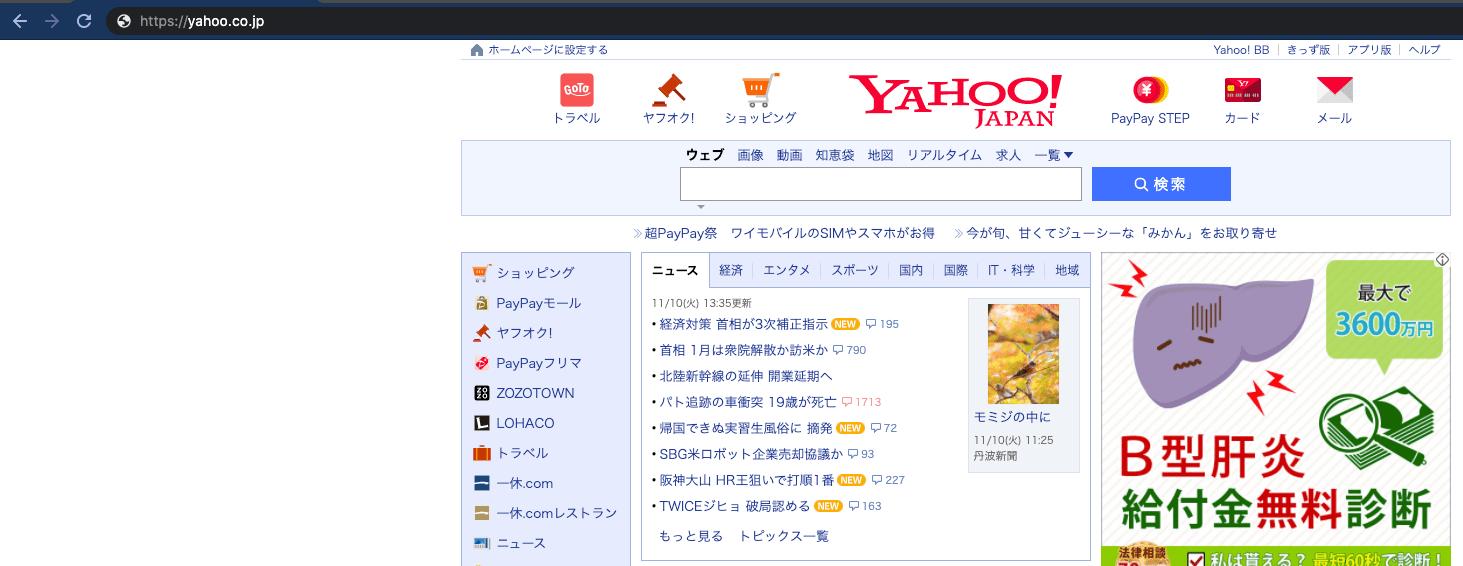 Yahooにアクセス