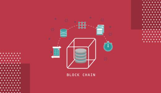 ブロックチェーンとは何かについて概要を解説